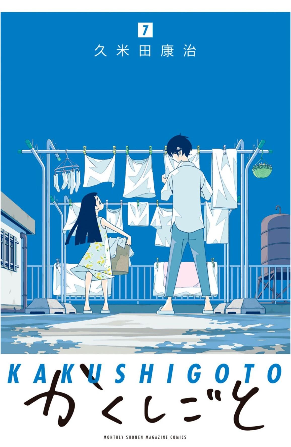 Kakushigoto Manga se bliža koncu
