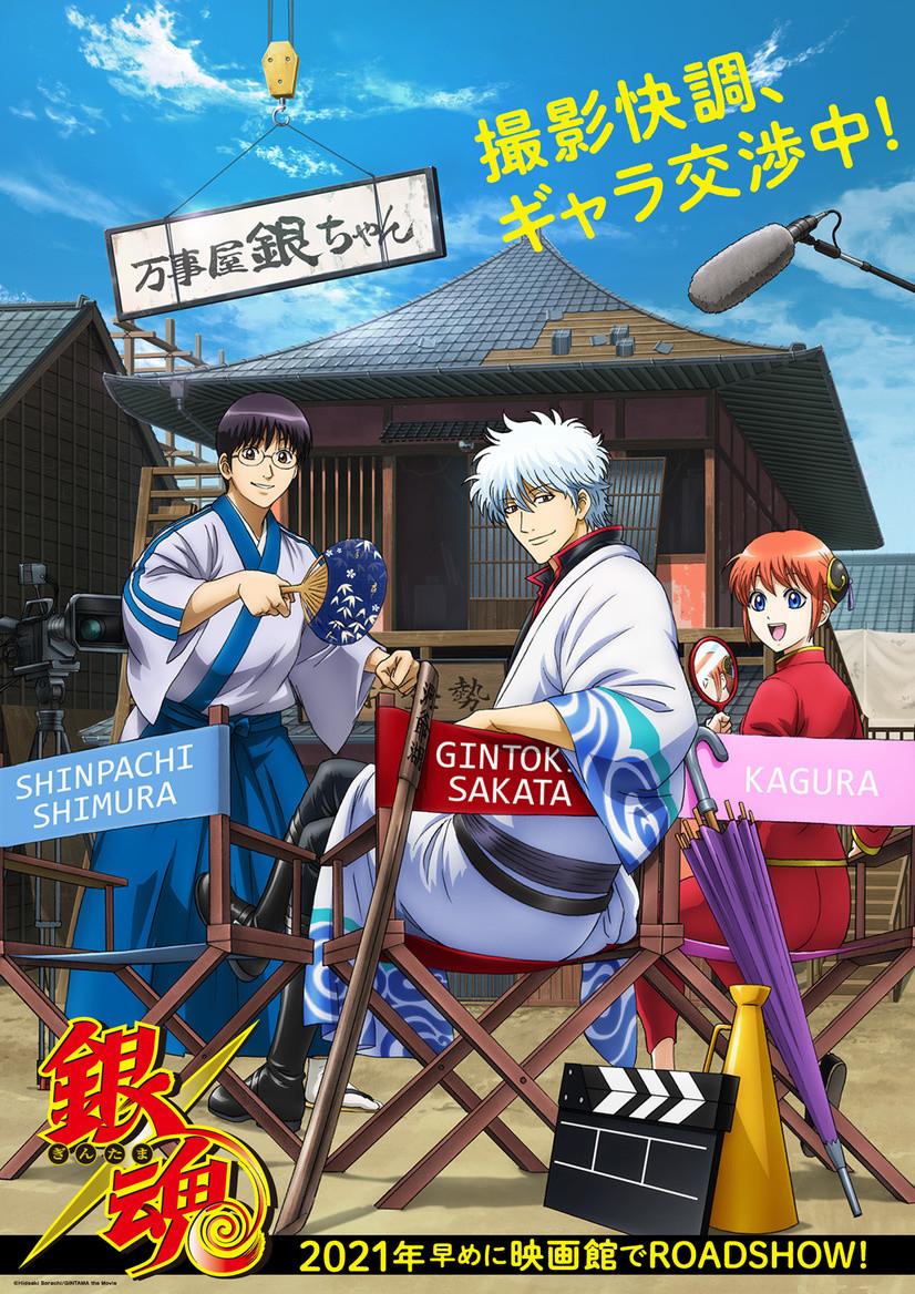 Leta 2021 prihaja nov anime film Gintame!