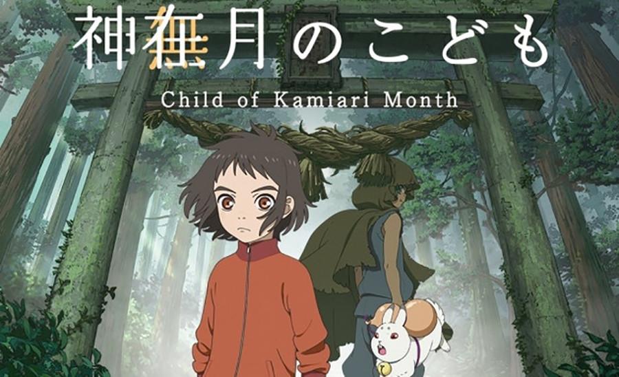 Prvi napovednik za film Kamiari no Kodomo